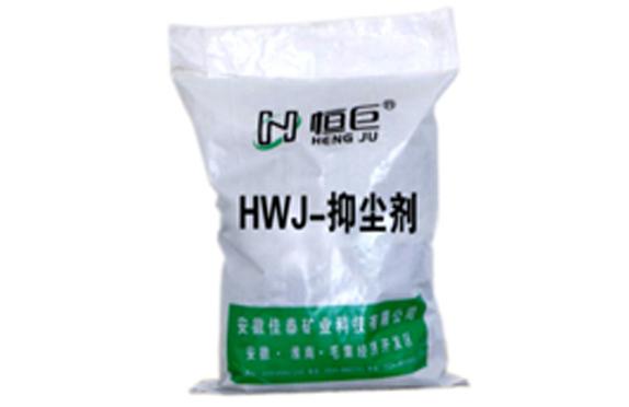 HWJ-抑尘剂