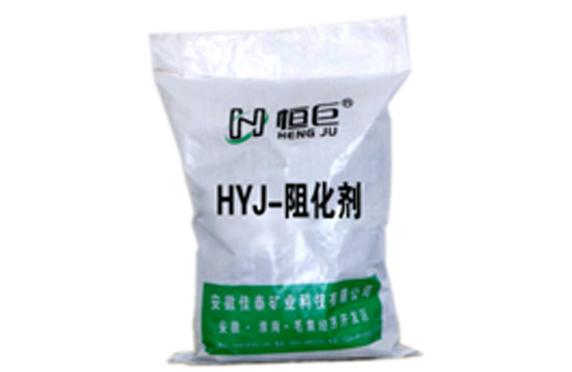 HYJ-阻化剂