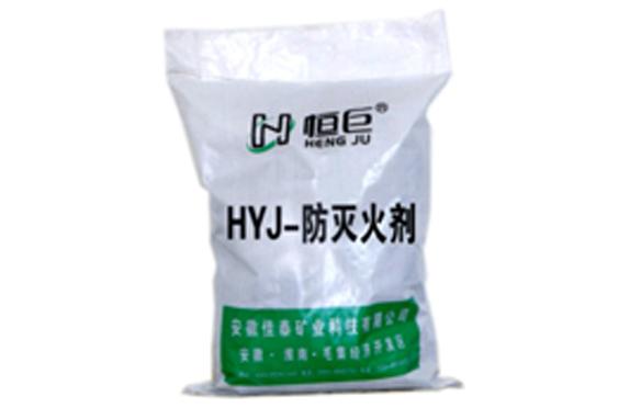 HYJ-防灭火剂