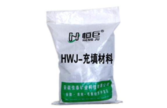 HWJ-充填必威官网体育登录