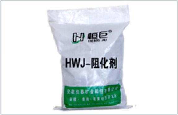HWJ-阻化剂