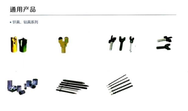 钎具、钻具系列